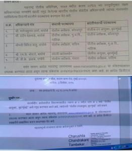 महाराष्ट्र मंत्रालय के क्लर्क के साथ साथ अधिकारी भी आँख बंद कर आदेशों पर करते हैं दस्तखत,महाराष्ट्र सरकार की गलती की वजह से डीसीपी रैंक के अधिकारी को बना दिया मुंबई पुलिस कमिश्नर,बवाल मचने के बाद आदेश में किया फेर बदल
