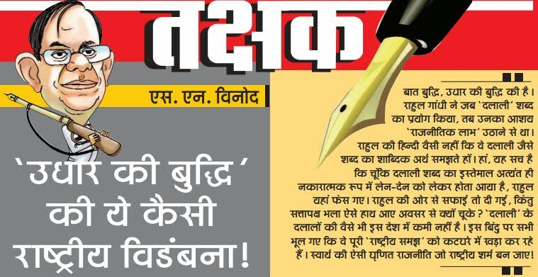 ' उधार की बुद्धि ' की ये कैसी राष्ट्रीय विडंबना ! संपादक एस.एन विनोद की कलम से