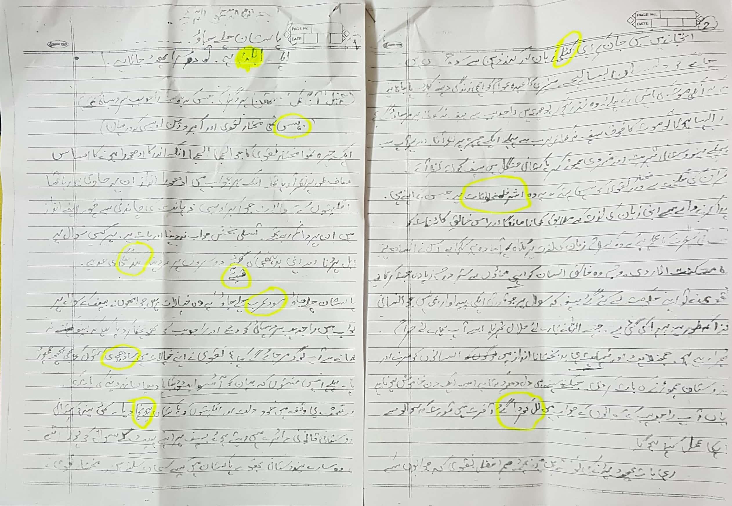 एक पेज में ग़लती चार , पढ़ें दास्तां चौथी पास