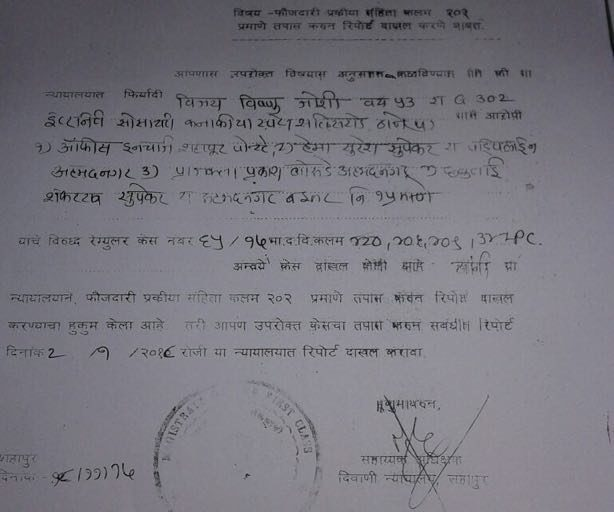 ओपन प्लाट बेचने के नाम पर 300 लोगों को चूना लगाने वाली कंपनी दिशा मार्कटिंग और कृष्णा कंस्ट्रोवेल के खिलाफ़ शहापुर की स्थानी अदालत ने दिए जांच के आदेश , 2 जनवरी को सौंपनी होगी रिपोर्ट