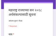 महाराष्ट्र राज्य के वित्त विभाग ने बेहतर सुझाव देने के लिए फिर दिया जनता को लॉलीपॉप , अब तक हज़ारों सुझाव रद्दी की टोकरी में पहुंच चुके