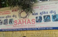 बाबा बंगाली गैंग के दो गुर्गों ने नशा मुक्ति के नाम पर डकारे लाखों रुपए