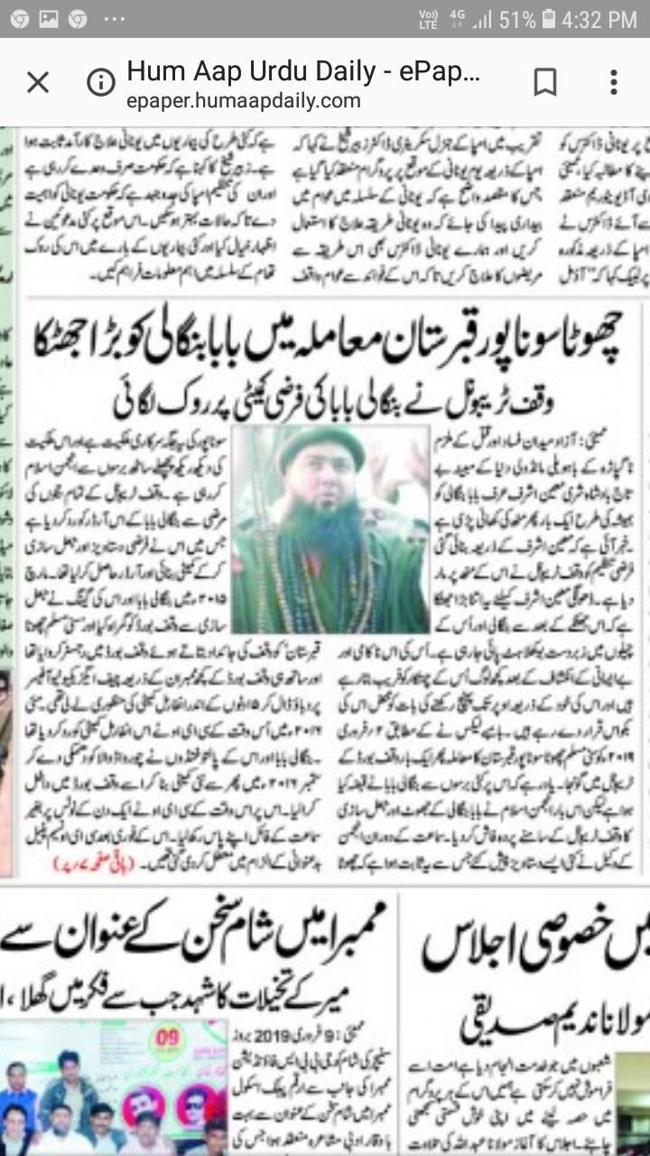 बंगाली बाबा की उर्दू अख़बारों में दहशत , खौफ़ से खाली रहा अखबार के पेज