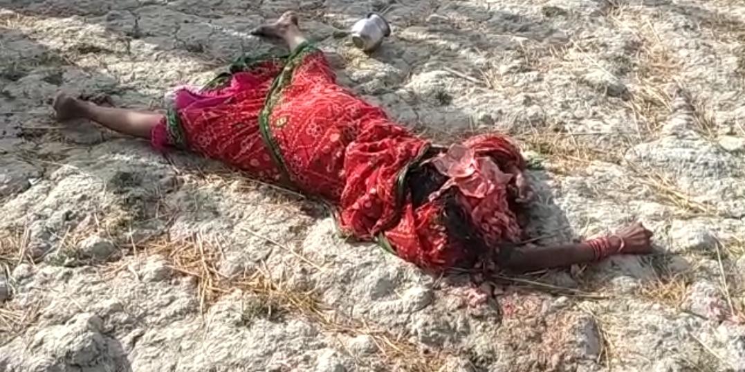 कौशाम्बी के सराय आकिल थाना क्षेत्र में महिला की हत्या , मामला दूसरे के सर मढ़ने की कोशिश , पुलिस तफ्तीश में जुटी