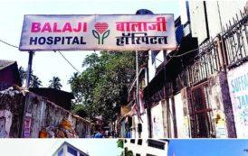 इंशूरेंस पॉलिसी जब तक अप्रूव नहीं हो जाती तब तक मरीज़ों को बंधक बना कर रखता है मुंबई का यह हॉस्पिटल